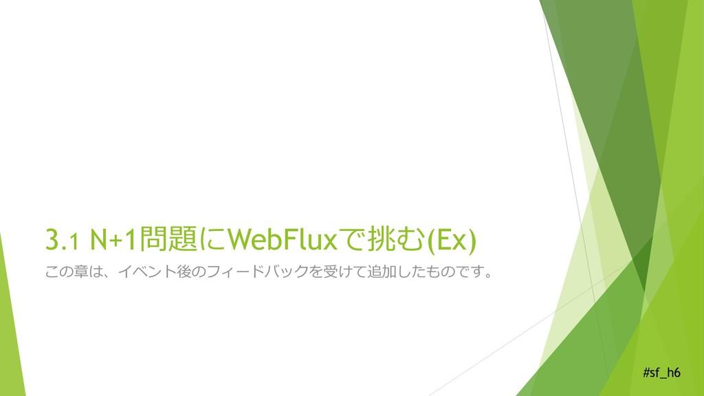 #sf_h6 3.1 N+1問題にWebFluxで挑む(Ex) この章は、イベント後のフィード...