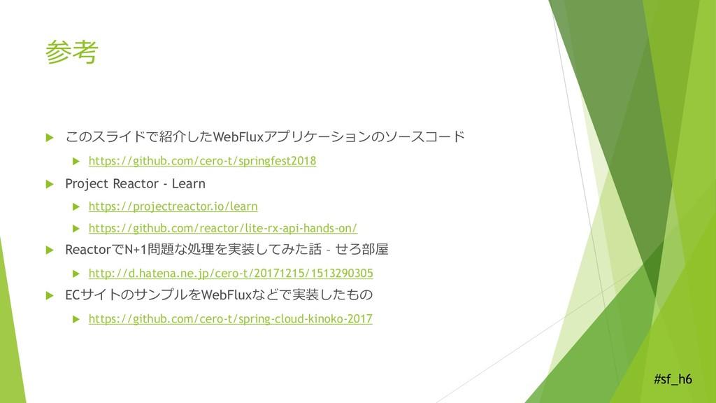#sf_h6 参考  このスライドで紹介したWebFluxアプリケーションのソースコード ...