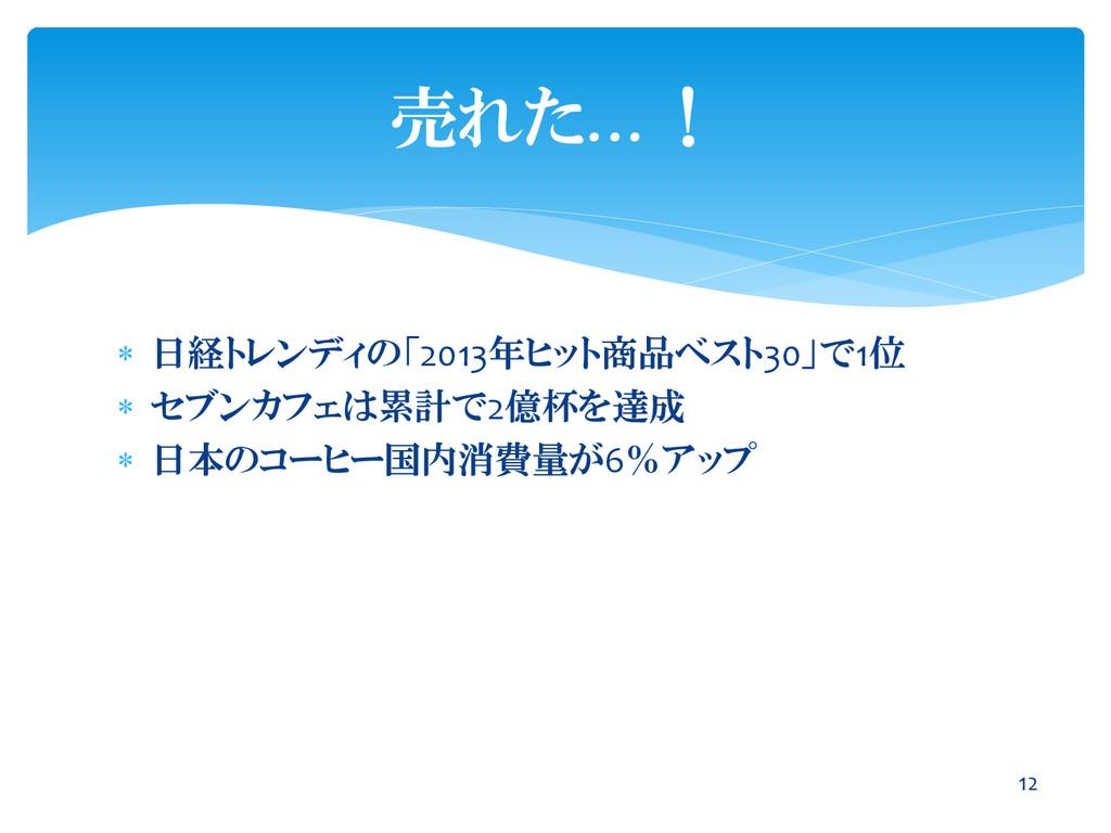  日経トレンディの「2013年ヒット商品ベスト30」で1位  セブンカフェは累計で2億杯を...