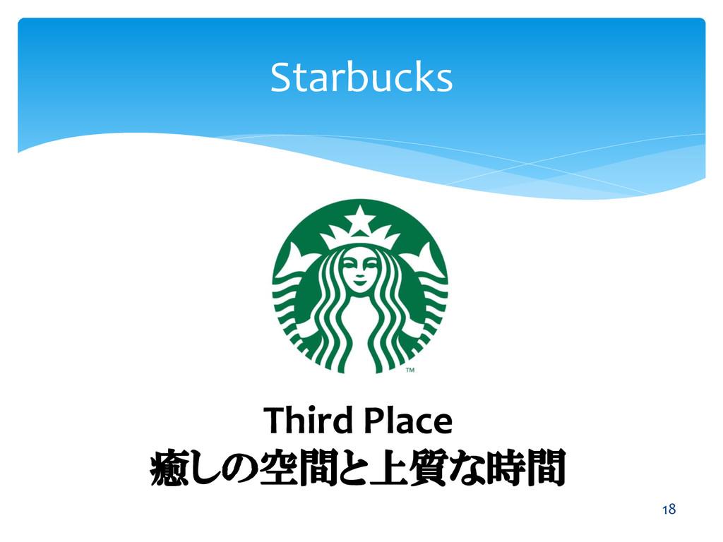 Starbucks Third Place 癒しの空間と上質な時間 18