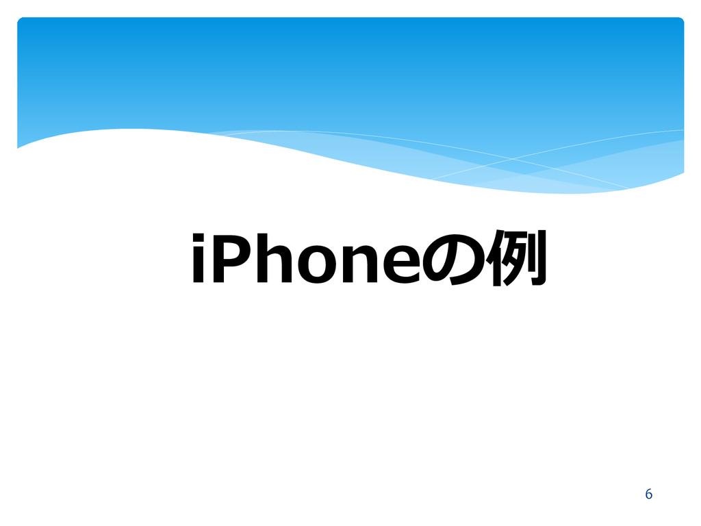 6 iPhoneの例