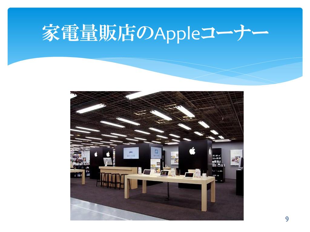 家電量販店のAppleコーナー 9