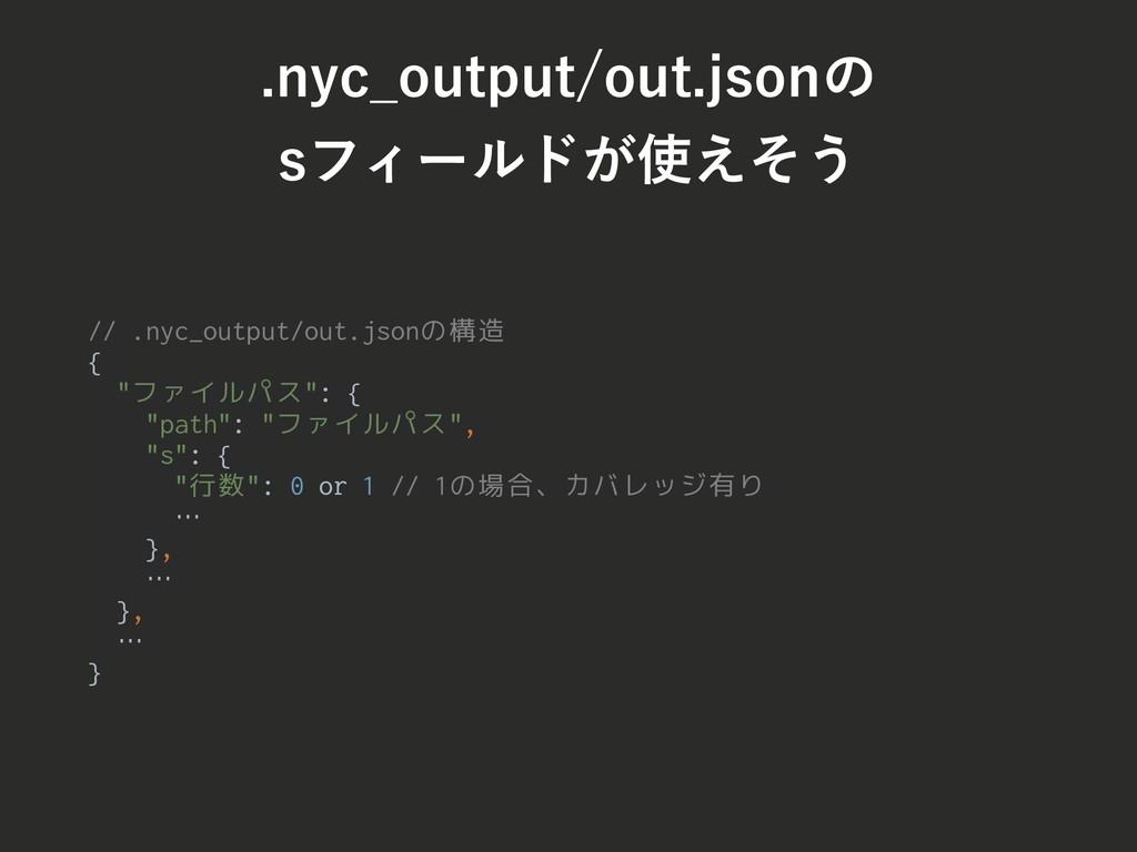 OZD@PVUQVUPVUKTPOͷ TϑΟʔϧυ͕͑ͦ͏ // .nyc_outp...