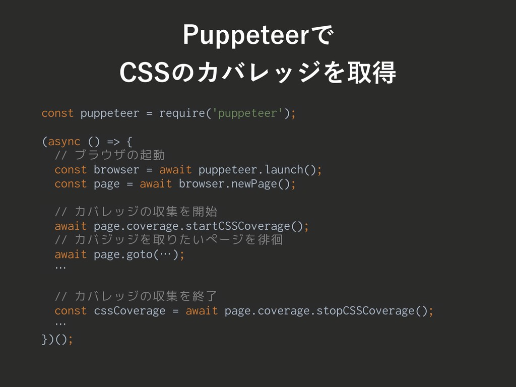 1VQQFUFFSͰ $44ͷΧόϨοδΛऔಘ const puppeteer = requ...