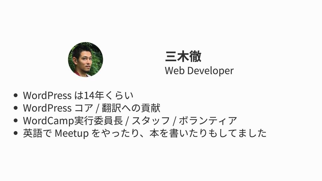 三木徹 三木徹 Web Developer WordPress は14年くらい WordPre...