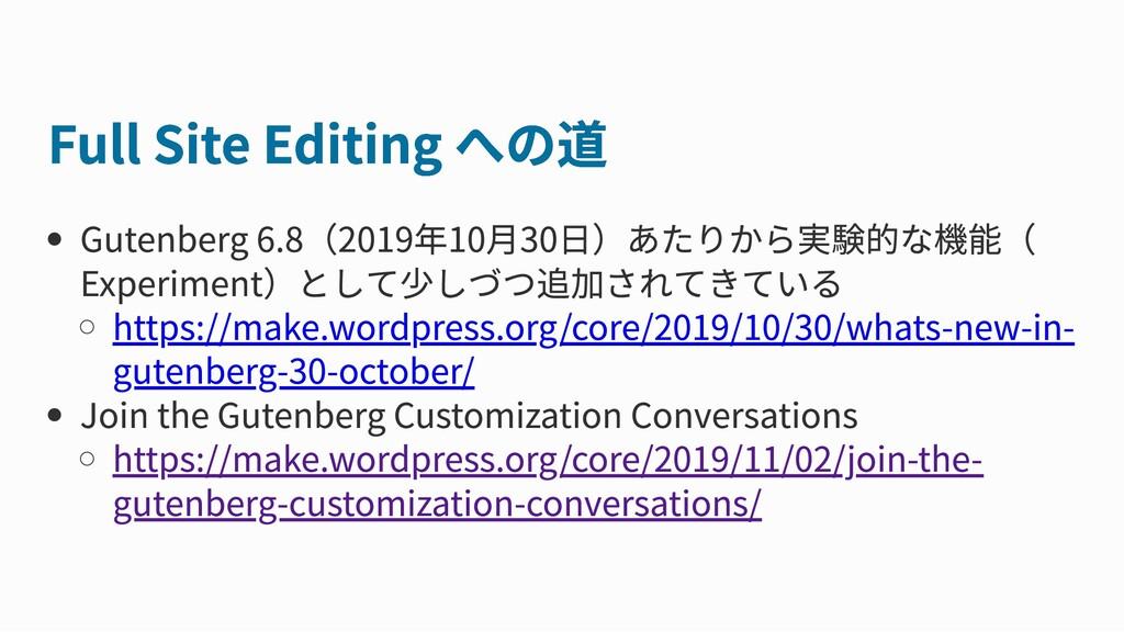 Full Site Editing への道 Full Site Editing への道 Gut...