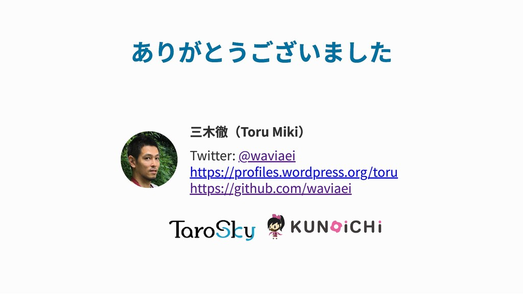 ありがとうございました ありがとうございました 三木徹(Toru Miki) 三木徹(Toru...