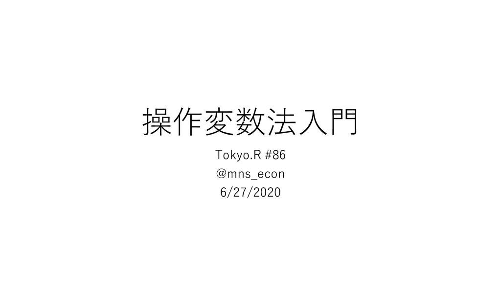 操作変数法⼊⾨ Tokyo.R #86 @mns_econ 6/27/2020
