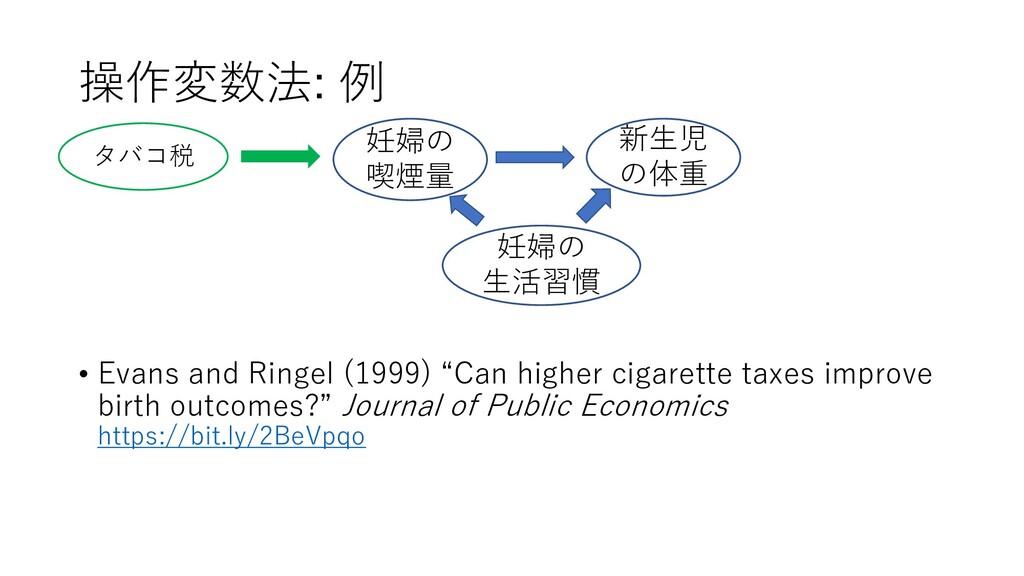 """操作変数法: 例 • Evans and Ringel (1999) """"Can higher ..."""
