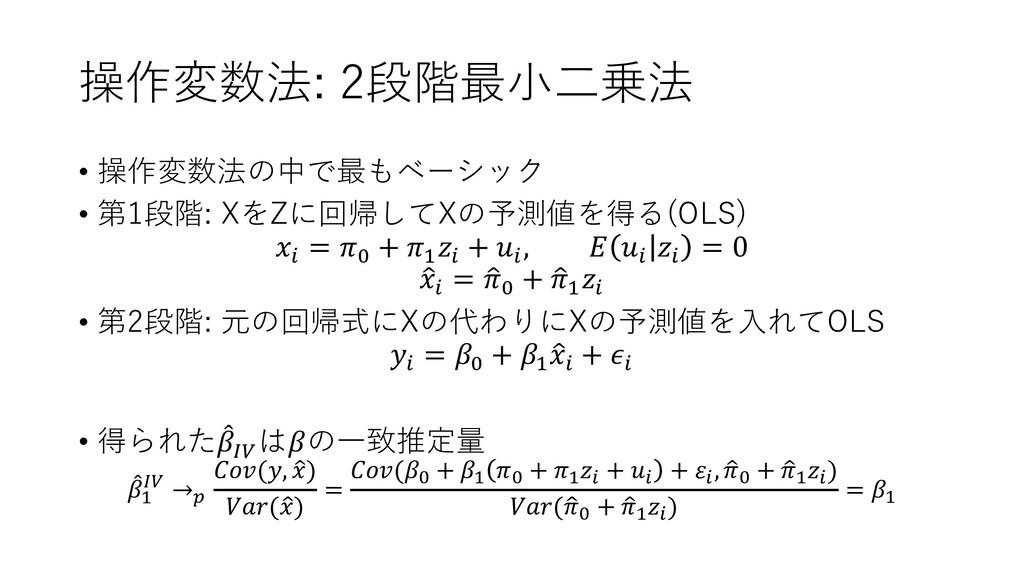 操作変数法: 2段階最⼩⼆乗法 • 操作変数法の中で最もベーシック • 第1段階: XをZに回...