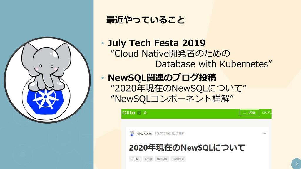 """2 最近やっていること • July Tech Festa 2019 """"Cloud Nativ..."""