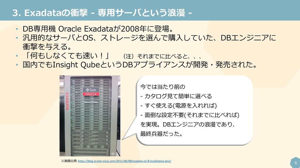 6 Exadataの衝撃 - 専用サーバという浪漫 - 3. • DB専用機 Oracle E...