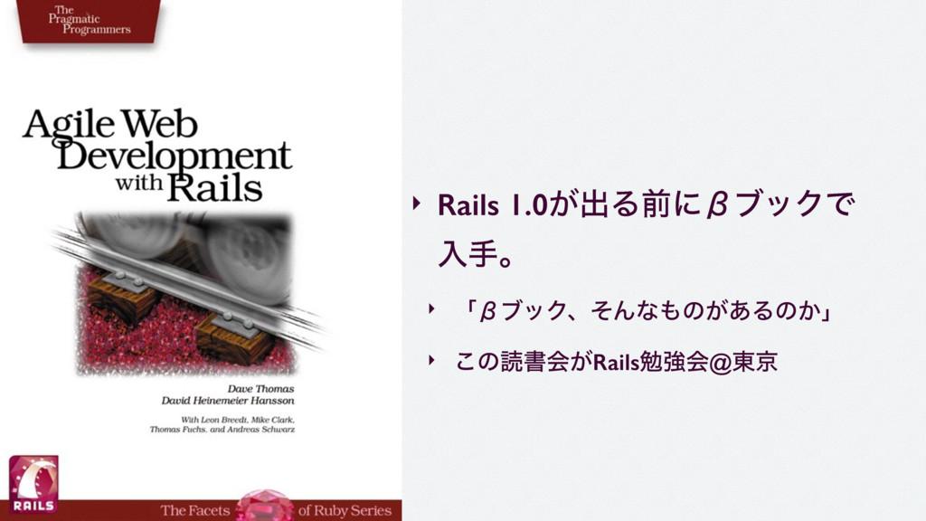 ‣ Rails 1.0͕ग़ΔલʹЌϒοΫͰ ೖखɻ ‣ ʮЌϒοΫɺͦΜͳͷ͕͋Δͷ͔ʯ ...