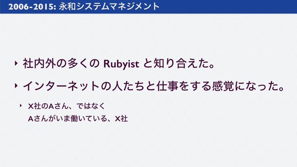 ‣ ࣾ֎ͷଟ͘ͷ Rubyist ͱΓ߹͑ͨɻ ‣ ΠϯλʔωοτͷਓͨͪͱΛ͢Δײ֮...