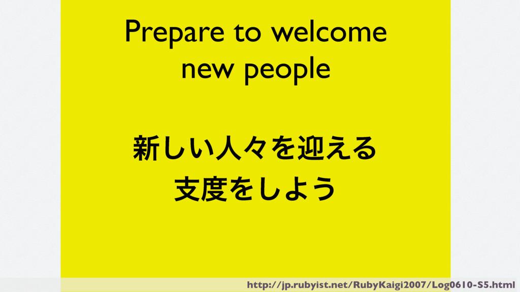 Prepare to welcome new people ৽͍͠ਓʑΛܴ͑Δ ࢧΛ͠Α͏ ...