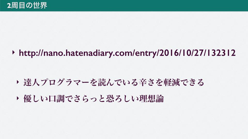 ‣ http://nano.hatenadiary.com/entry/2016/10/27/...