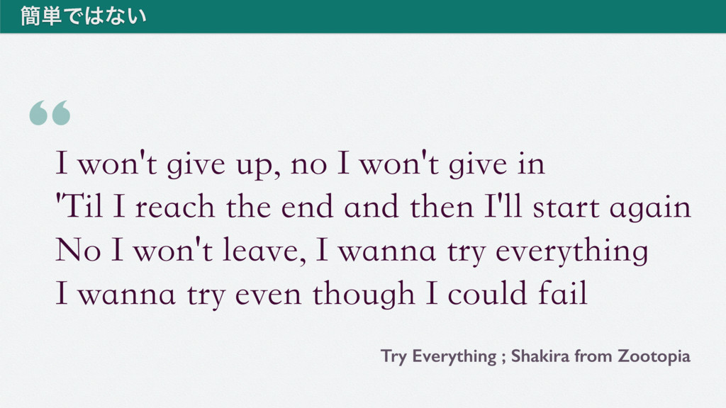 """ I won't give up, no I won't give in 'Til I r..."