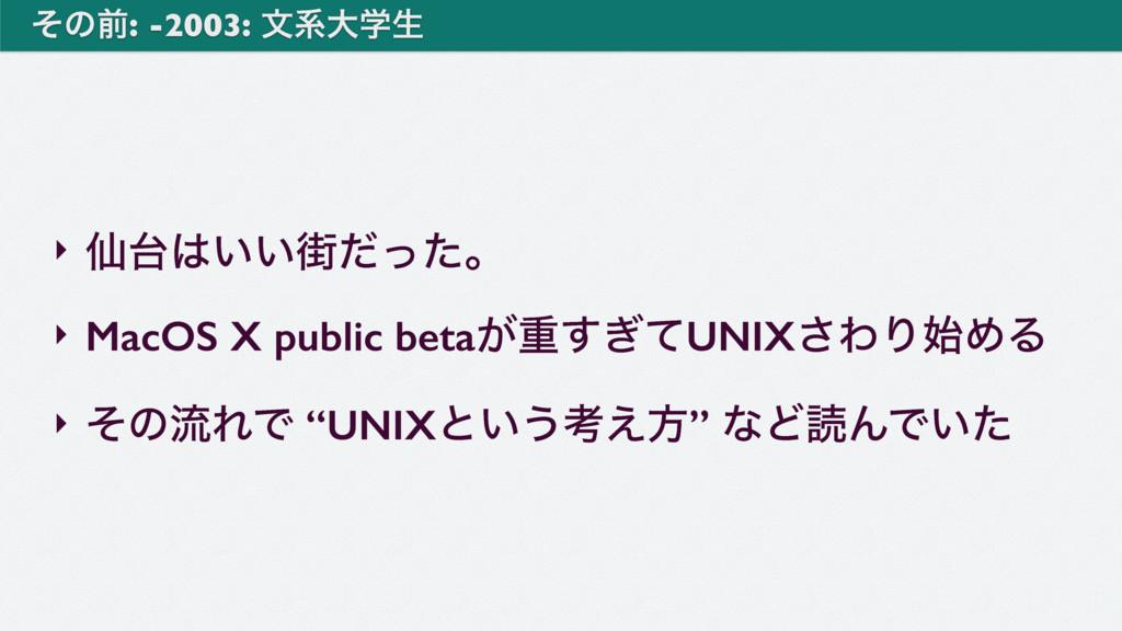 ‣ ઋ͍͍֗ͩͬͨɻ ‣ MacOS X public beta͕ॏ͗ͯ͢UNIX͞ΘΓ...