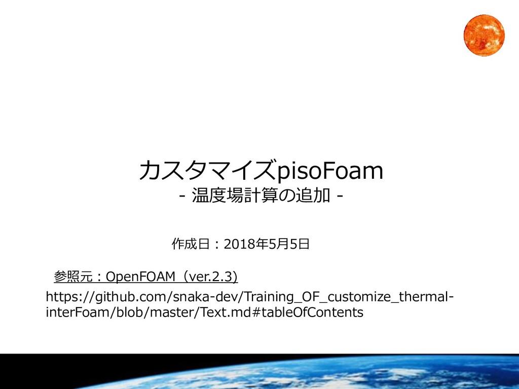 カスタマイズpisoFoam - 温度場計算の追加 - https://github.com/...