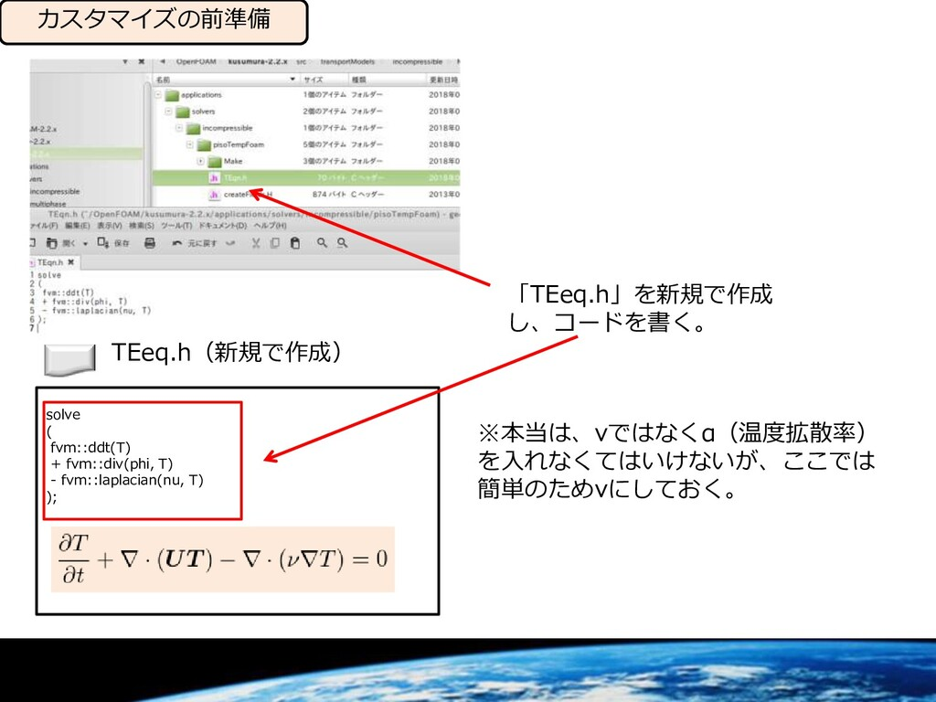 カスタマイズの前準備 TEeq.h(新規で作成) solve ( fvm::ddt(T) + ...