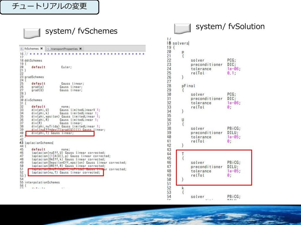 チュートリアルの変更 system/ fvSolution system/ fvSchemes