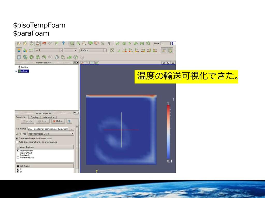 $pisoTempFoam $paraFoam 温度の輸送可視化できた。