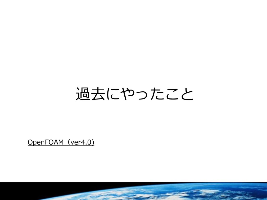 過去にやったこと OpenFOAM(ver4.0)