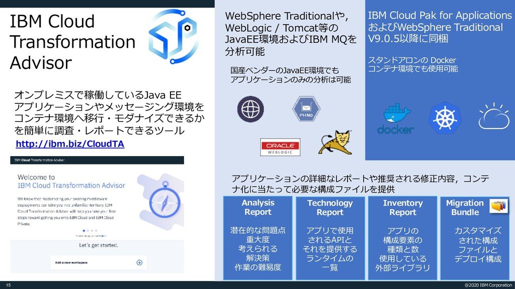 @2020 IBM Corporation IBM Cloud Paks アプリケーションの詳...