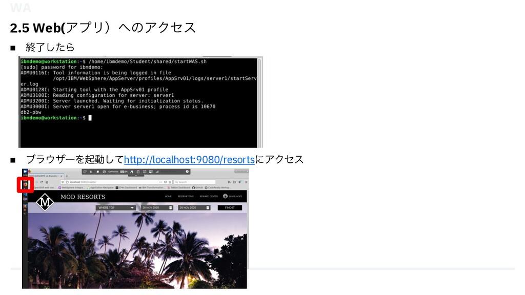 WA 2.5 Web(ΞϓϦʣͷΞΫηε n ऴྃͨ͠Β n ϒϥβʔΛىಈͯ͠http:...