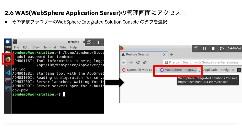2.6 WAS(WebSphere Application Server)ͷཧը໘ʹΞΫηε...