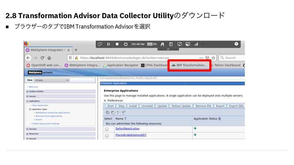 2.8 Transformation Advisor Data Collector Utili...