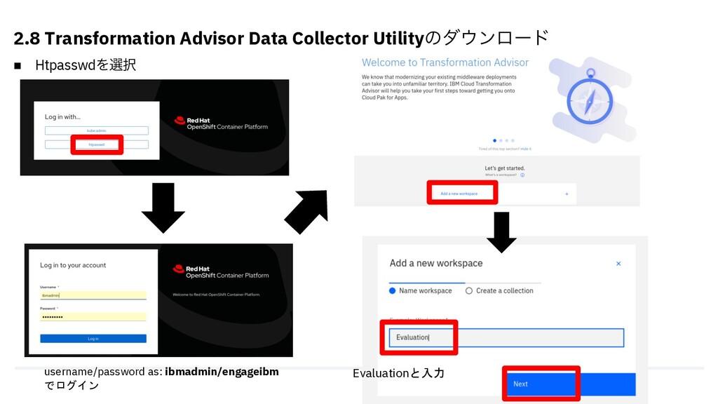 n HtpasswdΛબ 2.8 Transformation Advisor Data C...