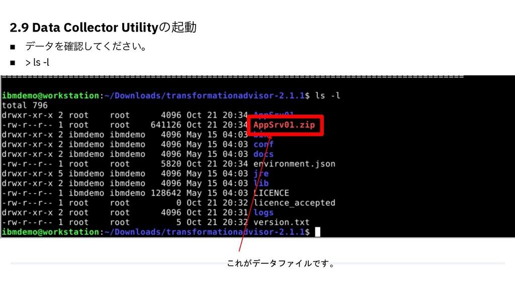 n σʔλΛ͍֬ͯͩ͘͠͞ɻ n > ls -l 2.9 Data Collector Ut...