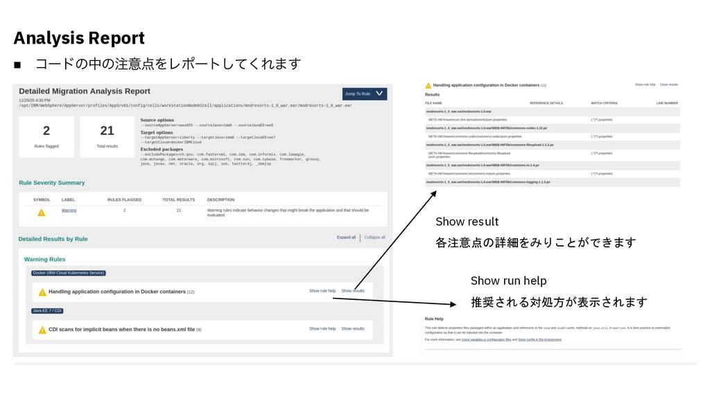 Analysis Report n ίʔυͷதͷҙΛϨϙʔτͯ͘͠Ε·͢ Show res...