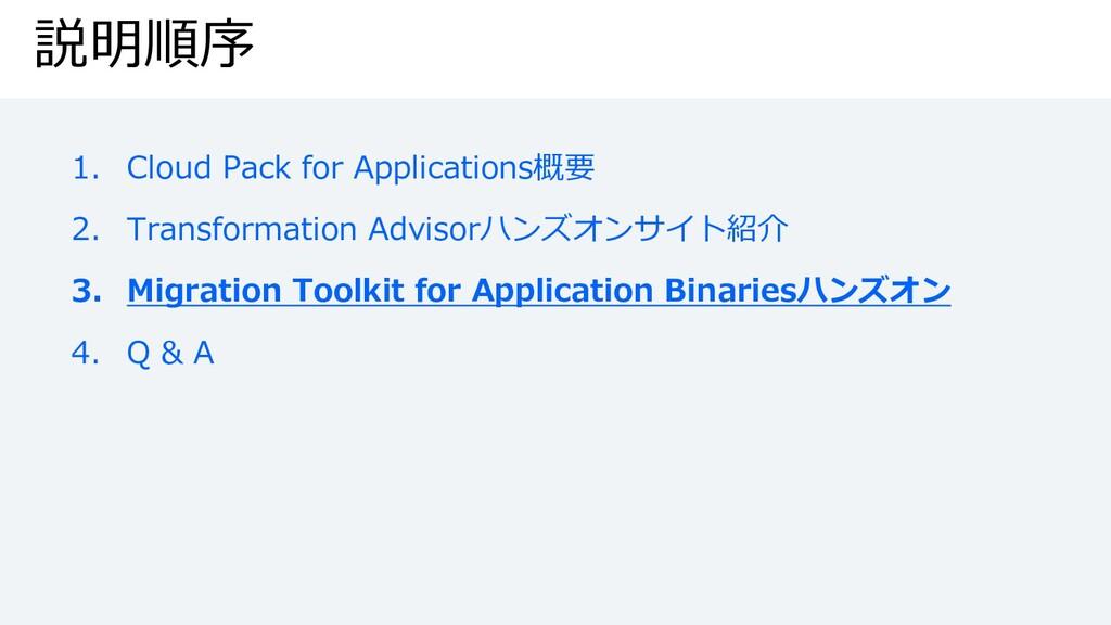 説明順序 1. Cloud Pack for Applications概要 2. Transf...