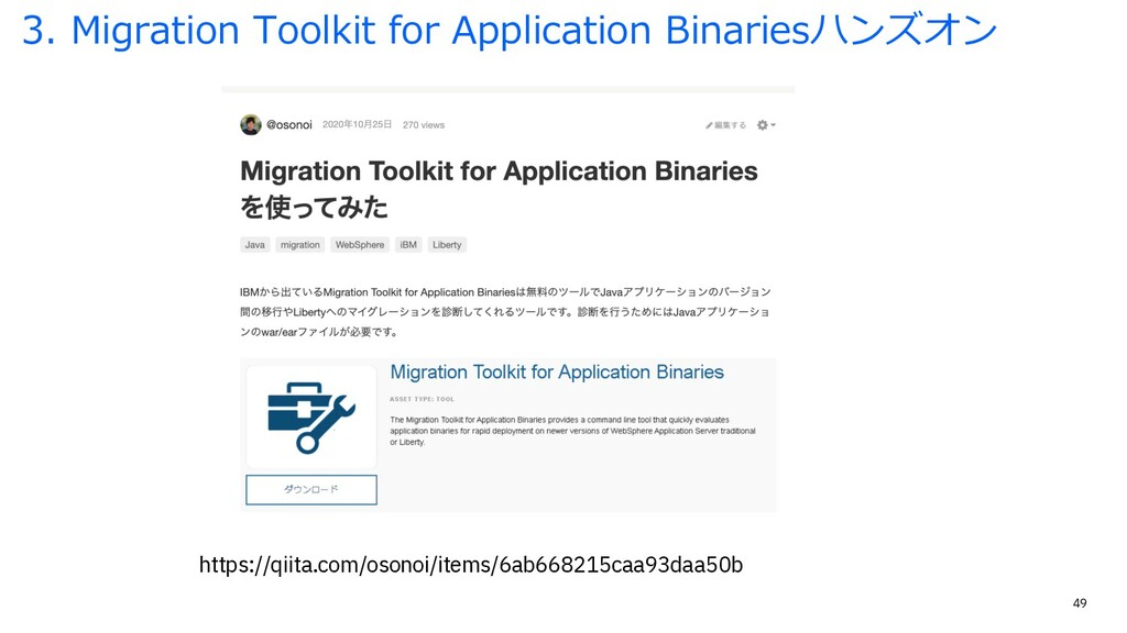 49 3. Migration Toolkit for Application Binarie...