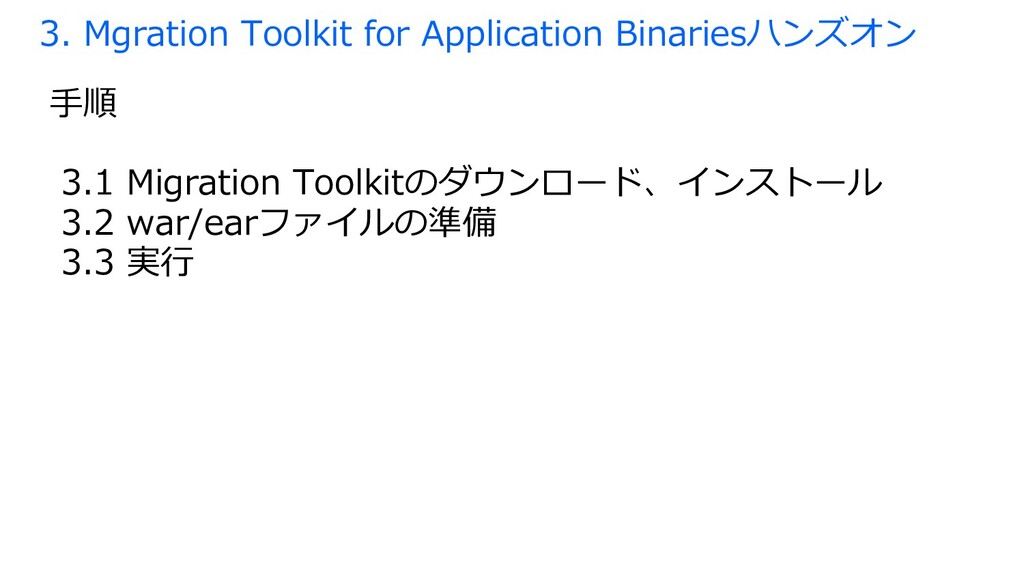 ⼿順 3.1 Migration Toolkitのダウンロード、インストール 3.2 war/...