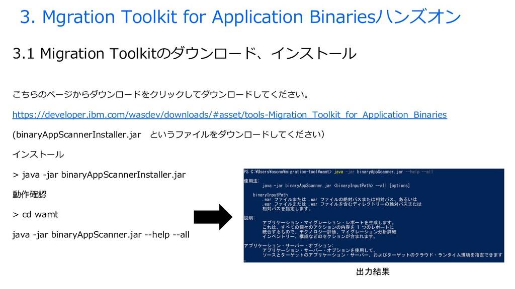 3.1 Migration Toolkitのダウンロード、インストール こちらのページからダウ...
