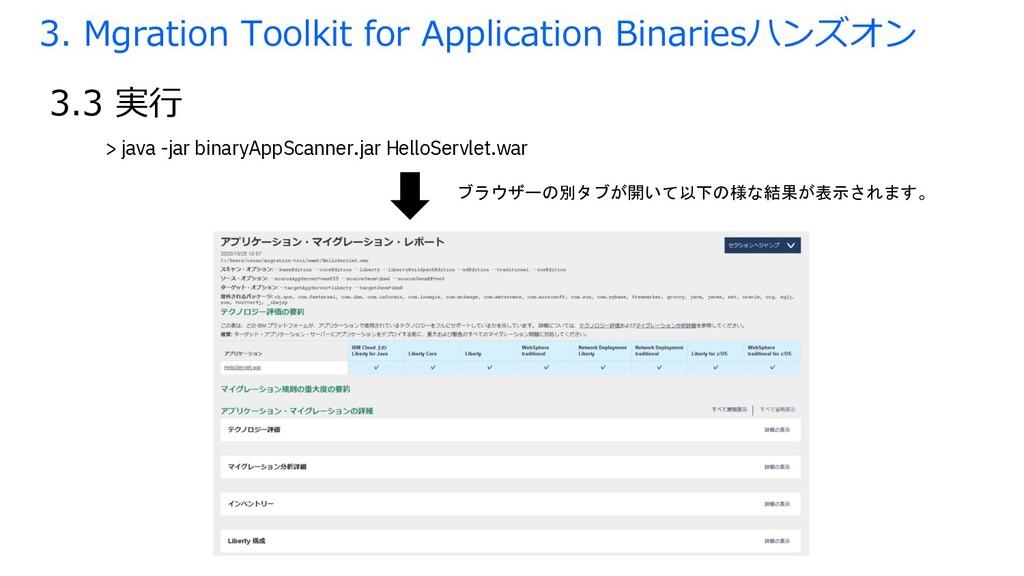 3.3 実⾏ 3. Mgration Toolkit for Application Bina...