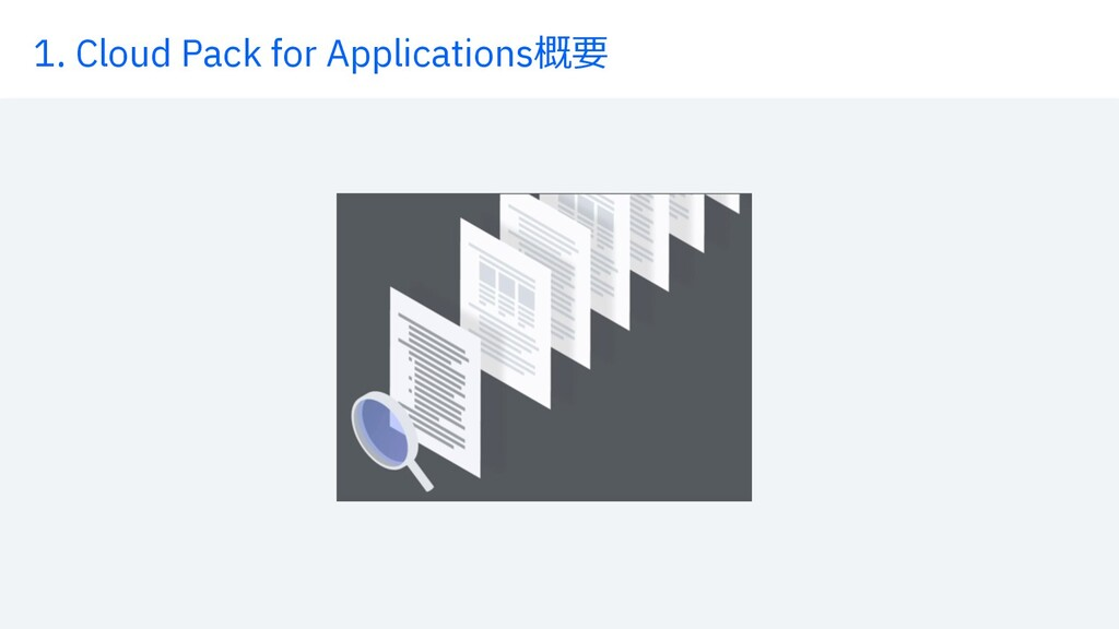 1. Cloud Pack for Applications概要