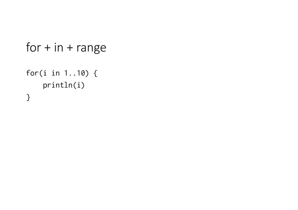for + in + range for(i in 1..10) { println(i) }