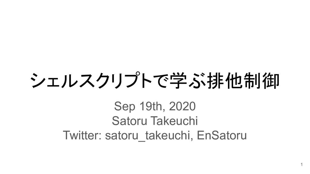 シェルスクリプトで学ぶ排他制御 Sep 19th, 2020 Satoru Takeuchi ...