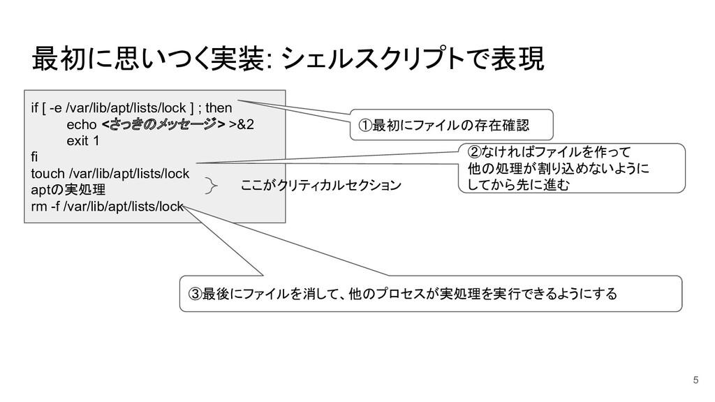 最初に思いつく実装: シェルスクリプトで表現 5 if [ -e /var/lib/apt/l...
