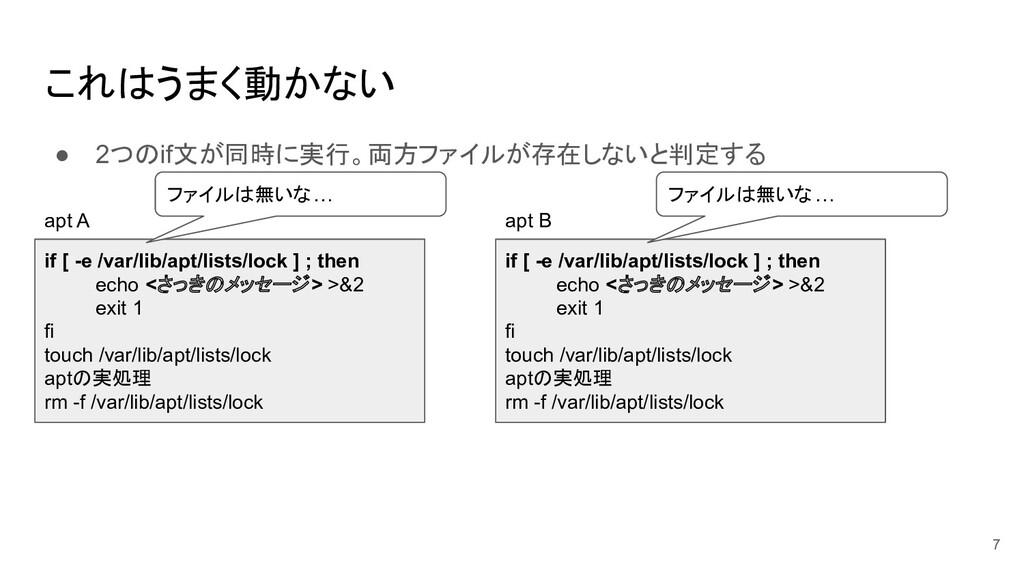 これはうまく動かない ● 2つのif文が同時に実行。両方ファイルが存在しないと判定する 7 i...