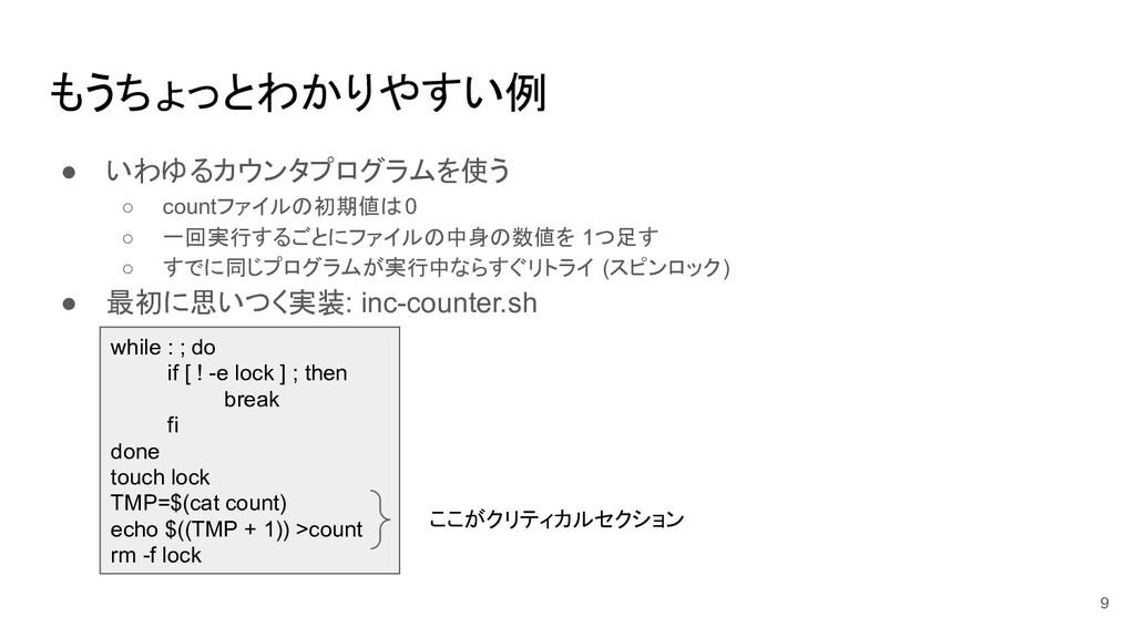 もうちょっとわかりやすい例 ● いわゆるカウンタプログラムを使う ○ countファイルの初期...