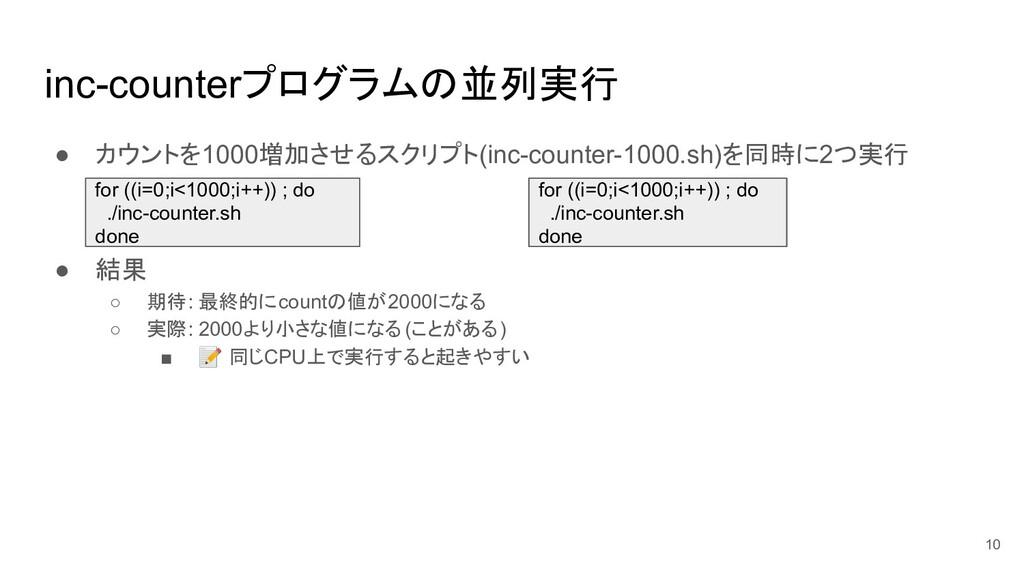 inc-counterプログラムの並列実行 ● カウントを1000増加させるスクリプト(inc...