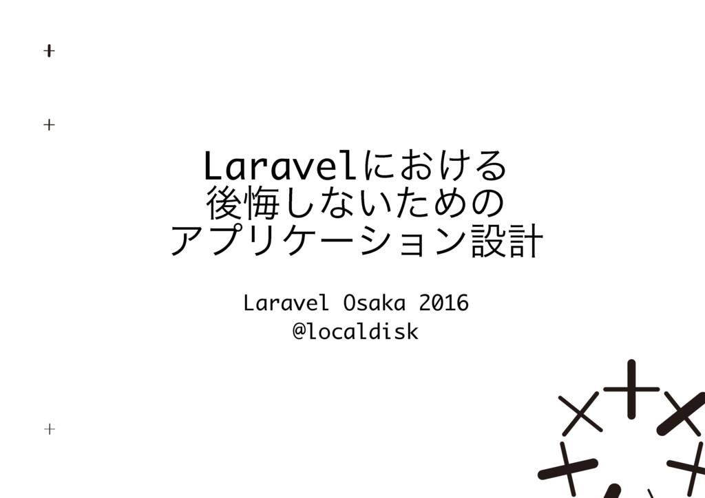 Laravelʹ͓͚Δ ޙչ͠ͳ͍ͨΊͷ ΞϓϦέʔγϣϯઃܭ Laravel Osaka 2...
