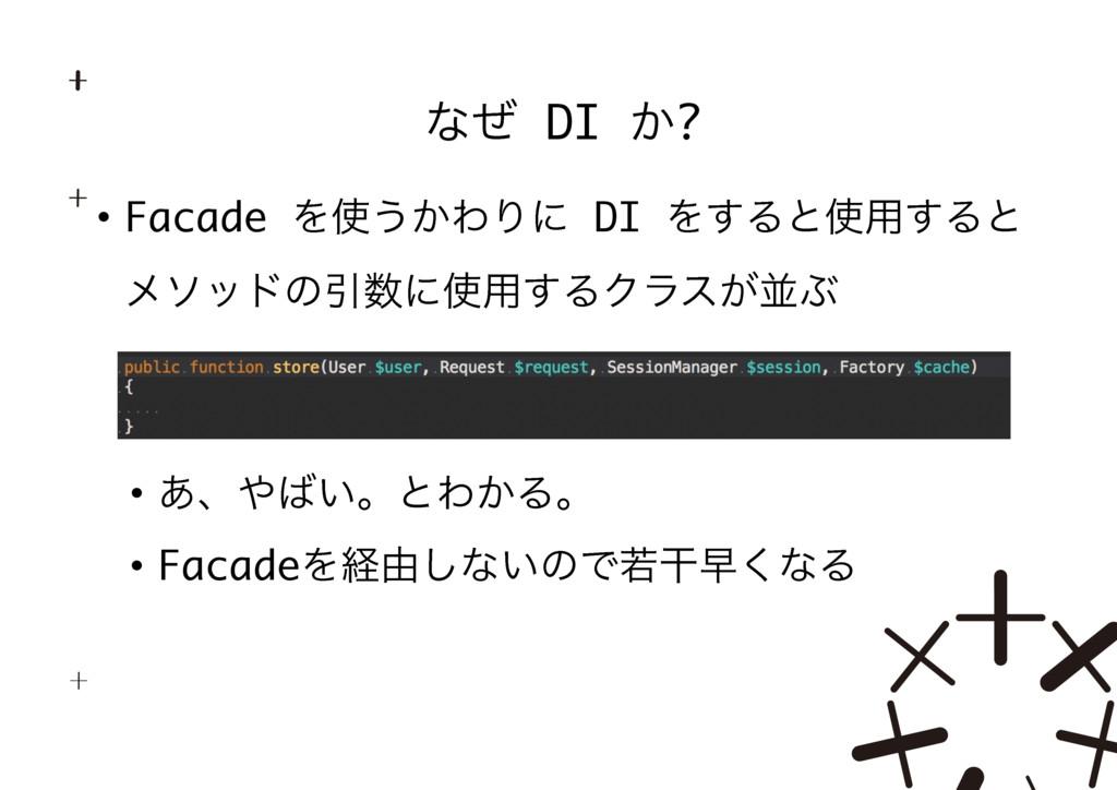 • Facade Λ͏͔ΘΓʹ DI Λ͢Δͱ༻͢Δͱ ϝιουͷҾʹ༻͢ΔΫϥε͕ฒ...