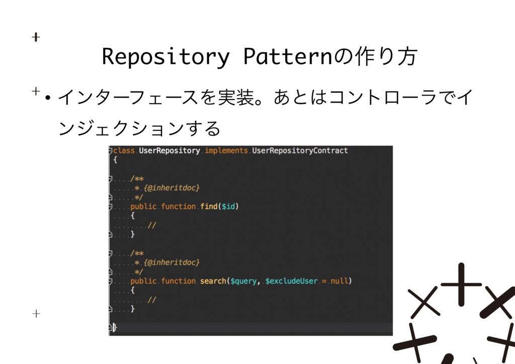 • ΠϯλʔϑΣʔεΛ࣮ɻ͋ͱίϯτϩʔϥͰΠ ϯδΣΫγϣϯ͢Δ Repository ...