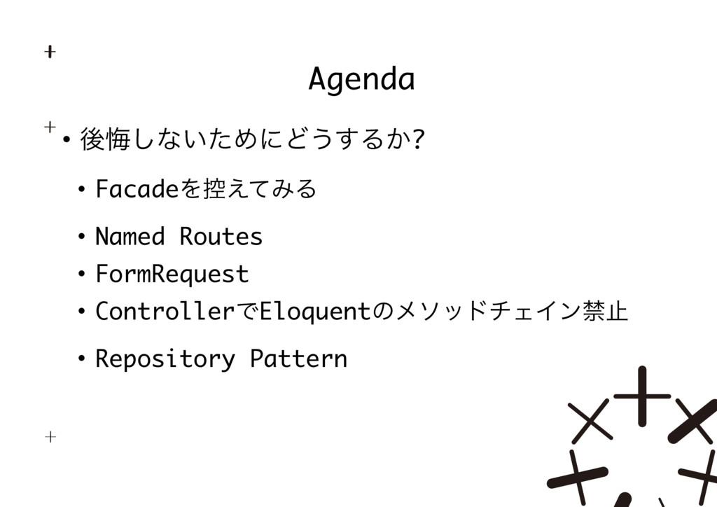 • ޙչ͠ͳ͍ͨΊʹͲ͏͢Δ͔? • FacadeΛ߇͑ͯΈΔ • Named Routes ...